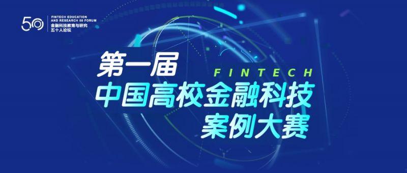 "Fintech,首届""中国高校金融科技案例大赛""邀你来参赛 - 金评媒"