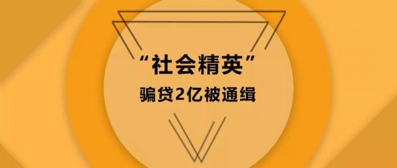 海归富二代涉嫌714高炮,骗贷2亿潜逃境外 - 金评媒