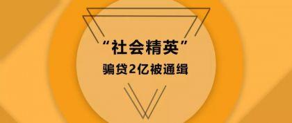 海歸富二代涉嫌714高炮,騙貸2億潛逃境外