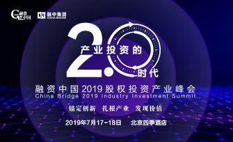 融資中國2019股權投資產業峰會