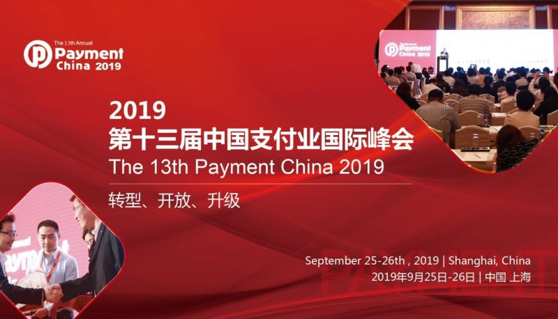 转型、开放、升级  --2019第十三届中国支付业国际峰会火热报名中! - 金评媒