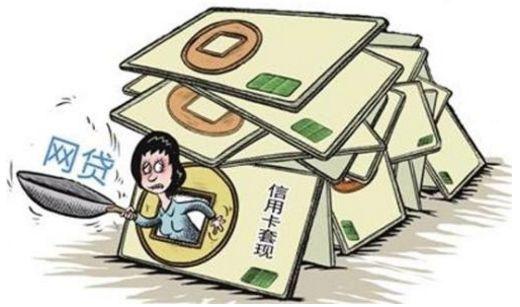 信用卡和网贷应该先还哪个? - 金评媒