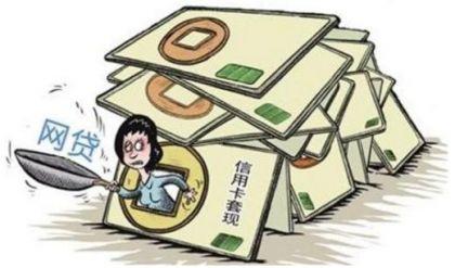 信用卡和网贷应该先还哪个?