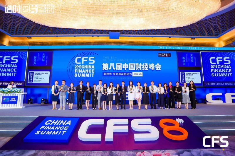 2019第八屆中國財經峰會在京閉幕 - 金評媒