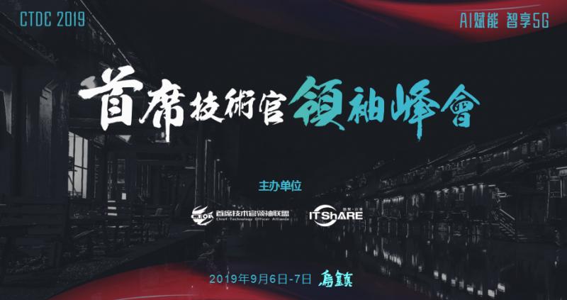 AI赋能,智享5G,CTDC2019首席技术官领袖峰会蓄意待发 - 金评媒
