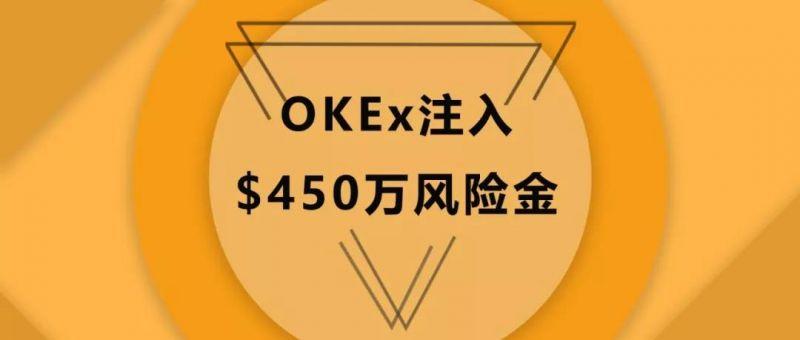 OKEx注入450万美元永续合约风险准备金,做新金融文明秩序下的领跑者 - 金评媒