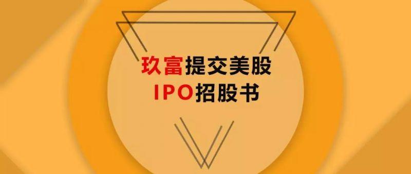 玖富提交美股IPO招股书:瑞士信贷、海通证券主承销 - 金评媒