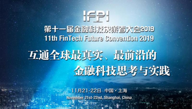 IFPI第十一届金融科技决策者大会2019将于11月在上海隆重登陆 - 金评媒