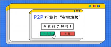 """优投金服:P2P行业内的""""有害垃圾"""",你能分清楚?"""