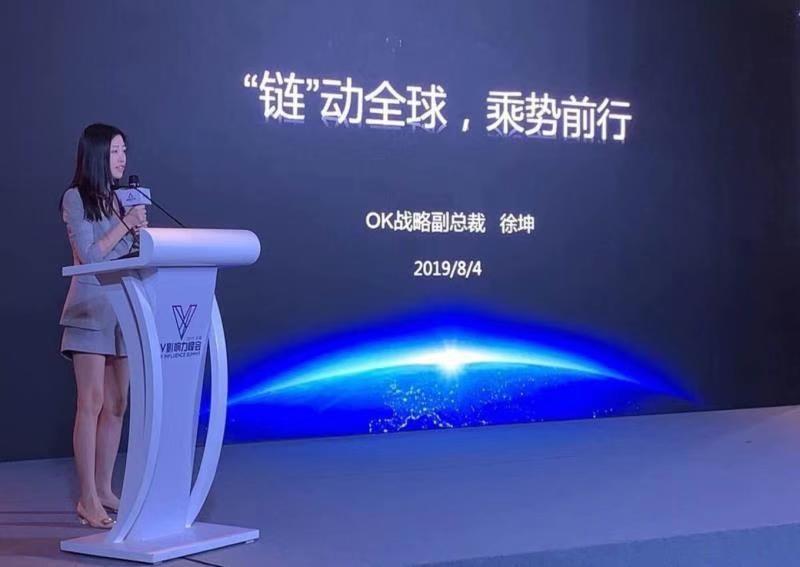 徐坤出席2019微博V影响力峰会,OK将加强与全球媒体及KOL合作 - 金评媒