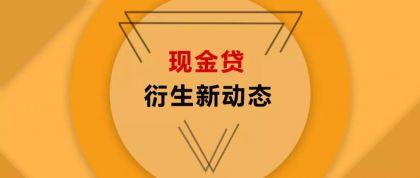 """""""714高炮""""化身""""55超利贷"""",支付平台疑是""""幕后元凶""""?"""