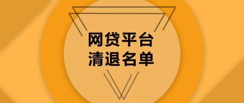 网贷平台大清退,京沪深失联名单陆续出台 - 金评媒