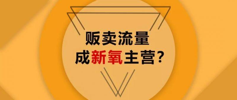 新氧:贩卖流量成主营,医美纠纷遭投诉 - 金评媒