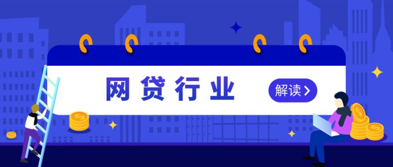 官方发声!盛松成司长肯定网贷行业价值 - 金评媒