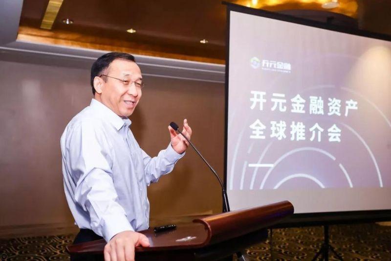 全球85家媒体聚焦,开元金融资产全球推介会在京召开 - beplay体育