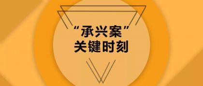 """""""承兴案""""京东前员工被捕,京东、诺亚继续斗""""法""""?"""