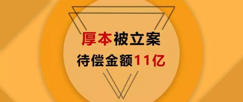厚本金融立案:报案者疑为中华财险,超10亿借贷谁来负责? - 金评媒