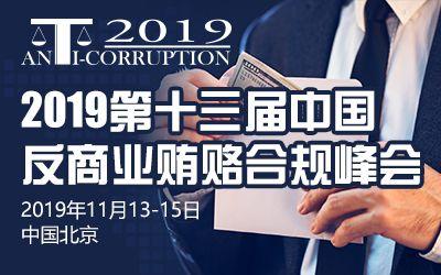 2019第十三屆中國反商業賄賂合規峰會