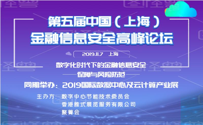 第五屆中國(上海)金融信息安全高峰論壇