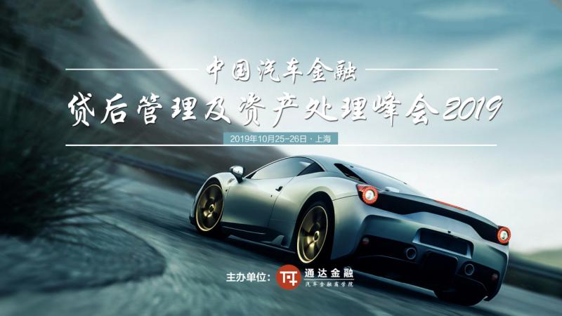 中国汽车金融贷后管理及资产处置峰会2019 - 金评媒