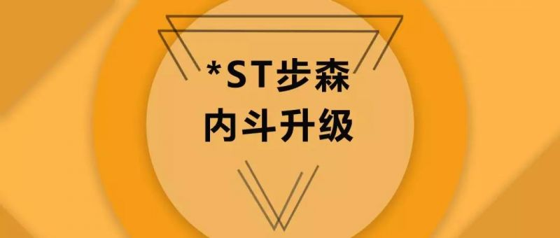 """*ST步森内讧升级,股东大会上演""""宫斗记"""" - 金评媒"""