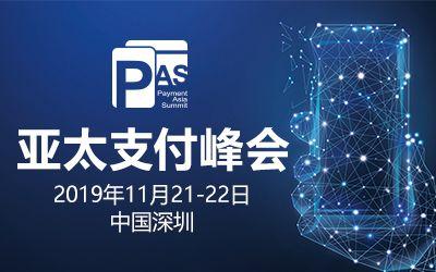 2019亚太支付峰会·香港站