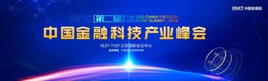 """2019(第二届)中国金融科技产业峰会正式启动 四大亮点内容抢""""鲜""""看 - 金评媒"""
