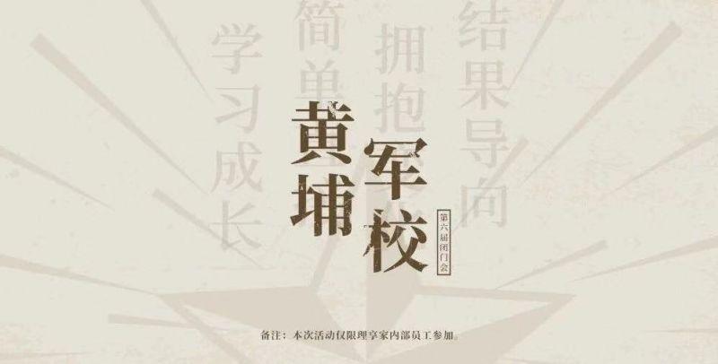 开拓创新,共赢2019——理享家第六届黄埔军校闭门会圆满收官! - 金评媒