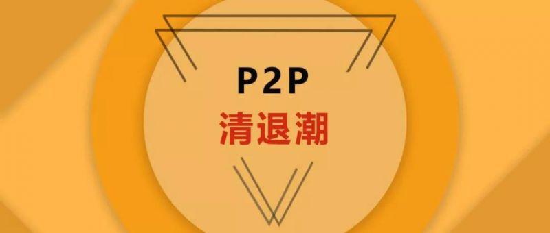 P2P迎来凉秋,四地再掀清退潮 - 金评媒