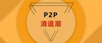 P2P迎来凉秋,四地再掀清退潮