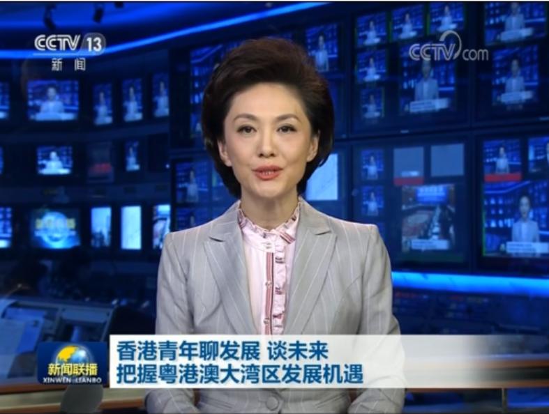 为深圳发声 央视新闻报道曾义等香港在深学习就业创业青年座谈会