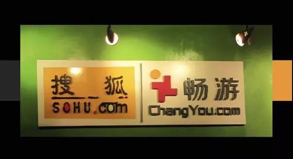 搜狐重申收購暢游要約 - 金評媒
