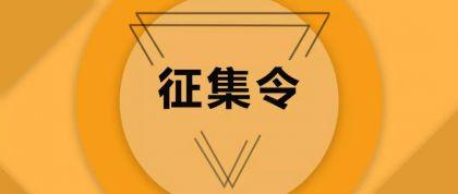 你的芝麻信用分超过850了?进来接受日本NHK的采访吧!