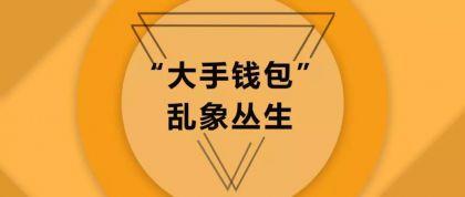 """""""大手钱包""""上演各种乱象,控股股东乃海澜集团"""