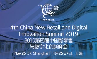 2019中國新零售與數字化創新峰會