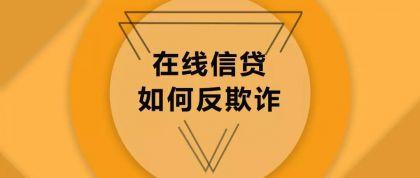 新网银行刘波:在线信贷如何有效进行反欺诈