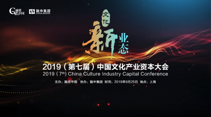 融资中国2019(第七届)中国文化产业资本大会圆满落幕 - 必赢娱乐场