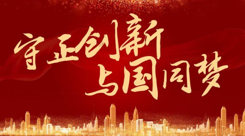 同筑中国梦!玖富数科集团献礼新中国成立70周年 - 金评媒