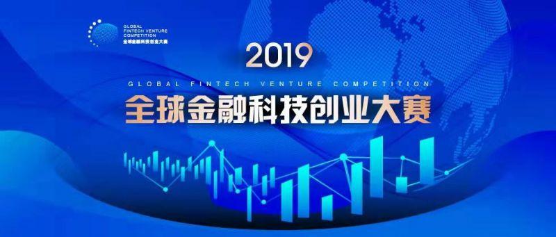 2019全球金融科技創業大賽