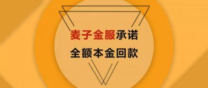 麥子金服或成上海首家承諾出借人全額本金回款平臺