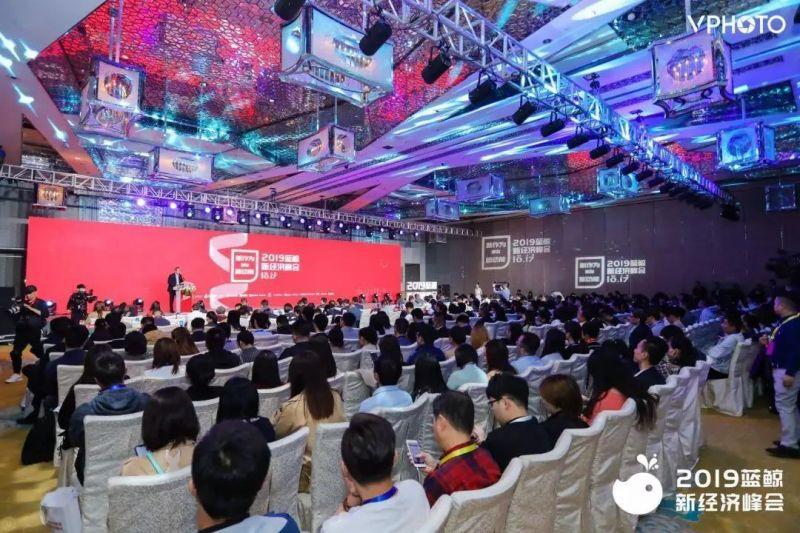 2019藍鯨新經濟峰會在滬舉行,學者大咖共繪中國新經濟藍圖 - 金評媒