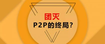 """""""團滅"""",國產P2P的終局?!"""