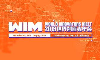 《WIM2019世界創新者年會》