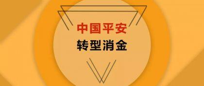 中國平安業績或遇天花板,借陸金所轉型消金突圍
