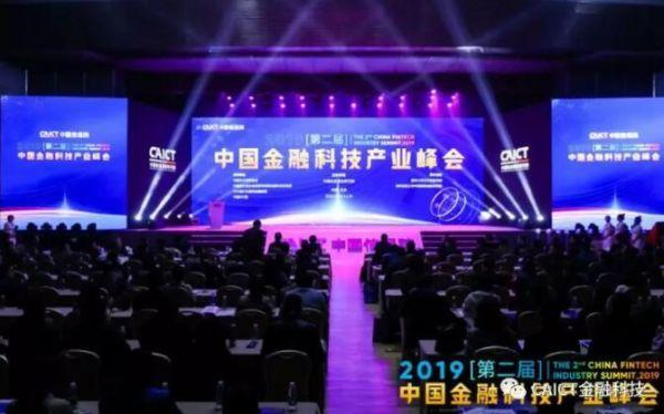 2019(第二屆)中國金融科技產業峰會順利召開 - 金評媒