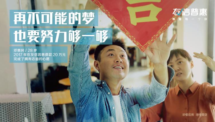 """""""尊重每一個你"""",友信普惠提出品牌新理念的背后是這樣的思考 - 金評媒"""