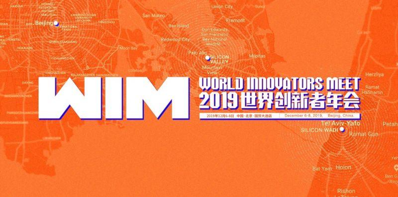 倒计时30天!WIM2019,遇见全球创新之巅 - 优发娱乐官方网站