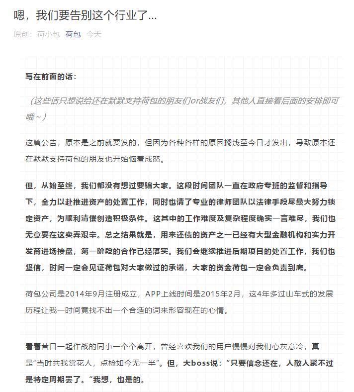 荷包金融退出网贷 暂未公布兑付方案 中国金融观察网www.chinaesm.com