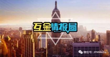 情报:外资金融机构在华业务全面解禁;腾讯虚拟银行已拿到香港牌照;荷包金融退出网贷