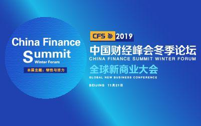 2019中國財經峰會冬季論壇